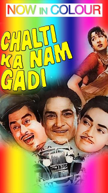 Chalti Ka Nam Gadi