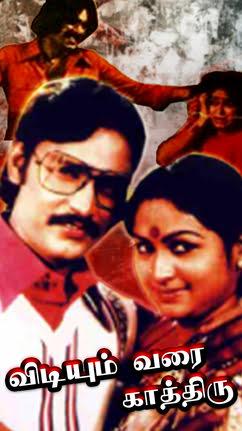 Vidiyum Varai Kaathiru