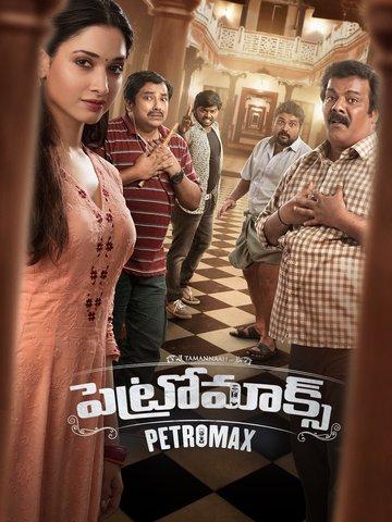 Petromax ( Dub From Tamil Petromax)