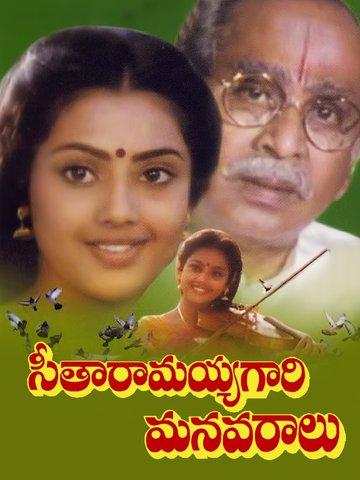 Seetharamayya Gari Manavaralu