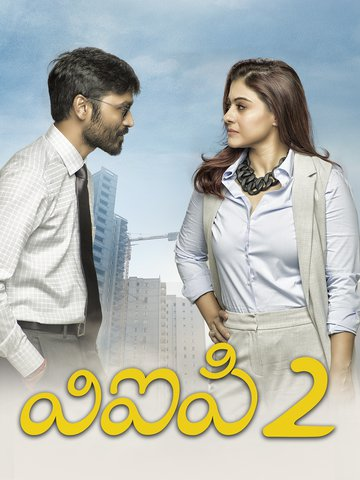 Vip 2 (Dubbed From Tamil Vip2)