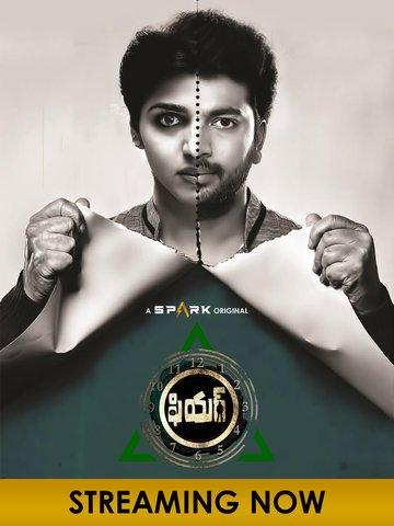 Fear(Telugu)
