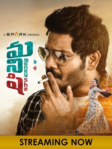 MoneyShe(Telugu)